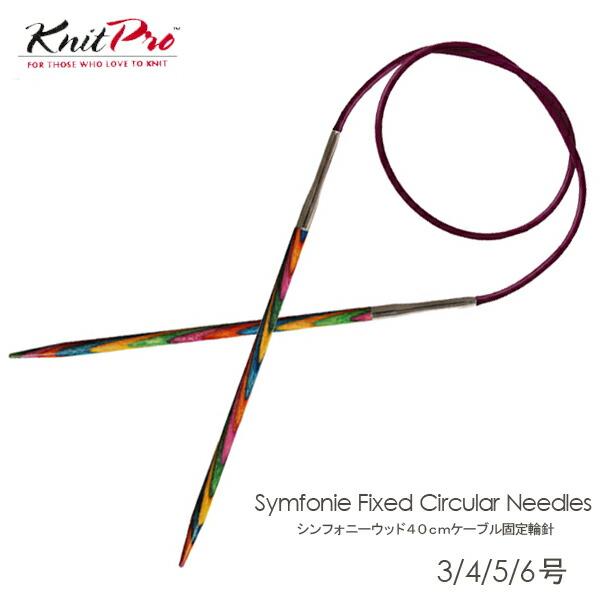 【KPNM40】ノバメタル 40cmケーブル固定輪針