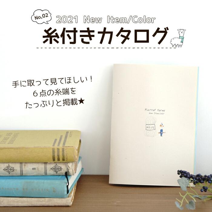 ミニ糸付きカタログ No.02