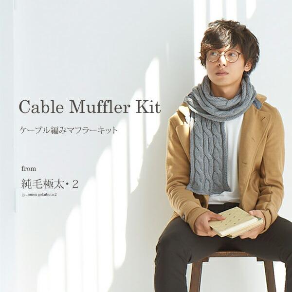 純毛極太・2のケーブル編みマフラーキット