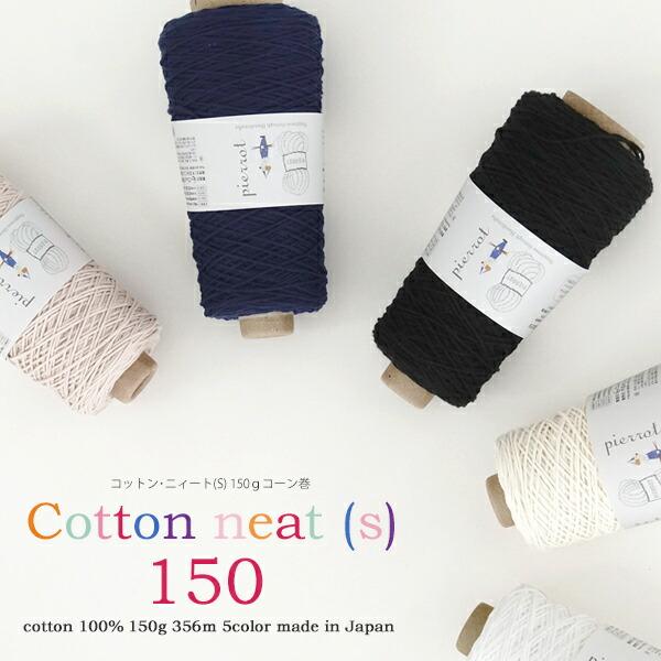 コットン・ニィート(S)150