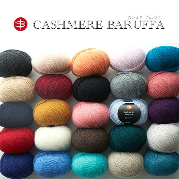 CASHMERE BARUFFA(カシミヤ バルファ)色番001-015