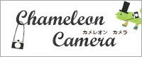 カメレオンカメラ