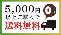 2000円以上ご購入で送料無料