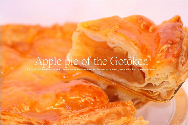 五島軒のアップルパイ