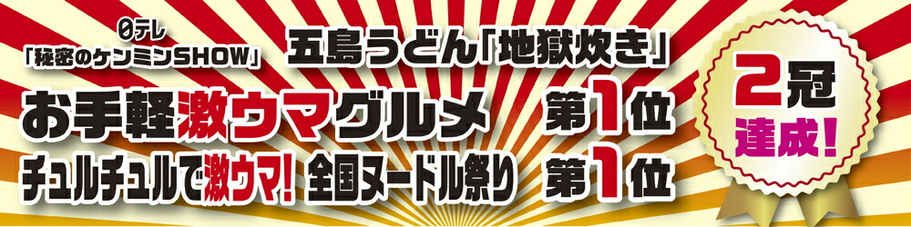 五島うどん「お手軽激ウマグルメ 第一位獲得」「チュルチュルで激ウマ!全国ヌードル祭り 第一位獲得」