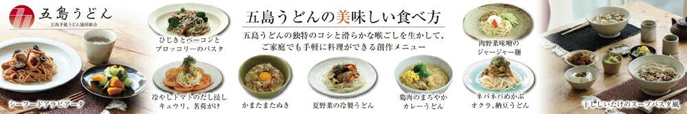 五島うどんの美味しい食べ方