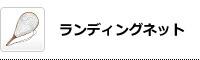ランディング【ネットショップサポート】