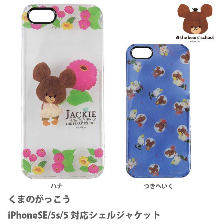 4e5e5d3670 くまのがっこう iPhoneSE/5s/5対応シェルジャケット | すべての商品 ...