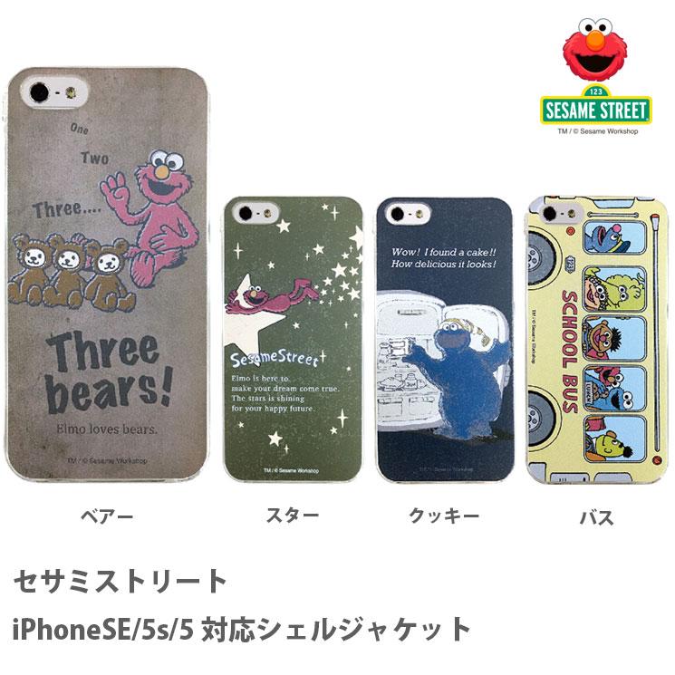 11b48a229c セサミストリート iPhoneSE/5s/5対応シェルジャケット | すべての商品 ...