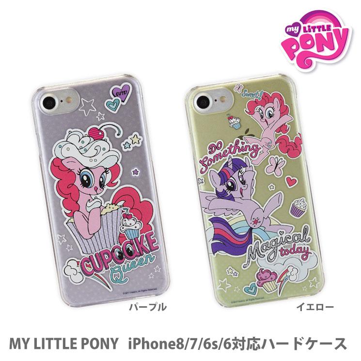 my little pony iphone8 7 6s 6対応ハードケース ま行 my little pony