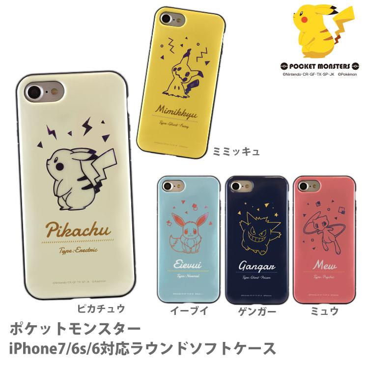 0b601a32f4 ポケットモンスター iPhone7/6s/6対応ラウンドソフトケース | ジャケット ...