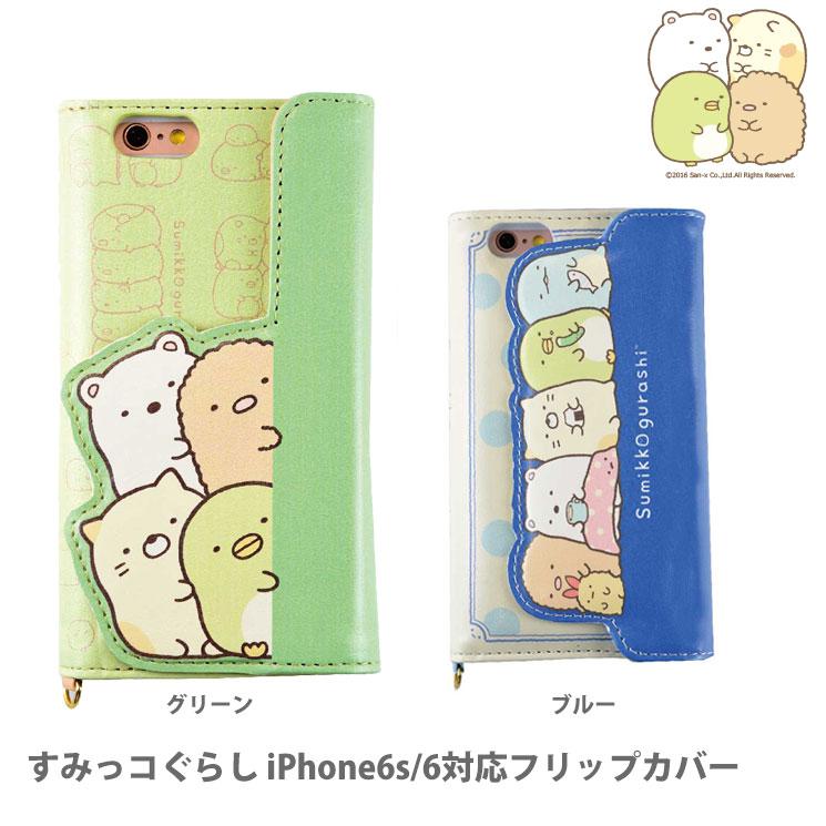 3419c4ed8f すみっコぐらし iPhone6s/6対応フリップカバー   すべての商品 ...