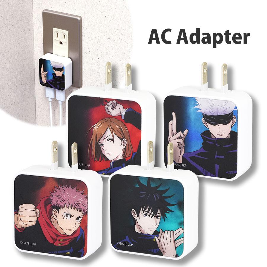 呪術廻戦 USB2ポート ACアダプタ   充電器・ケーブル,ACアダプタ ...