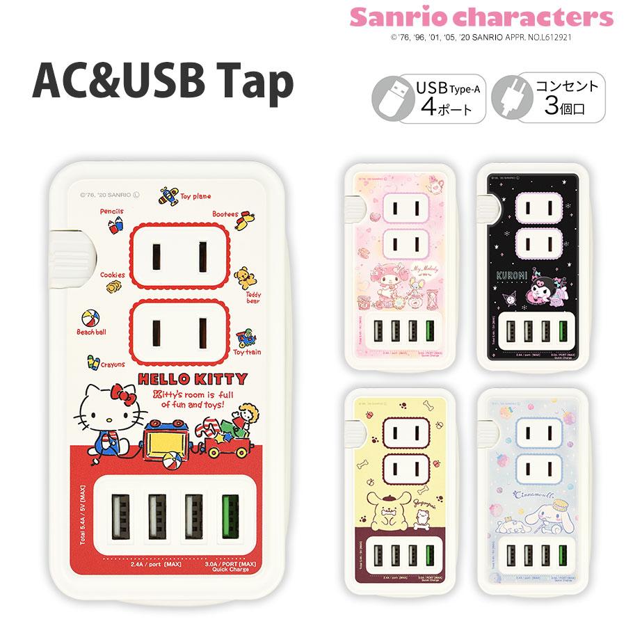SANG-69 サンリオキャラクターズ USBポート付き ACタップ