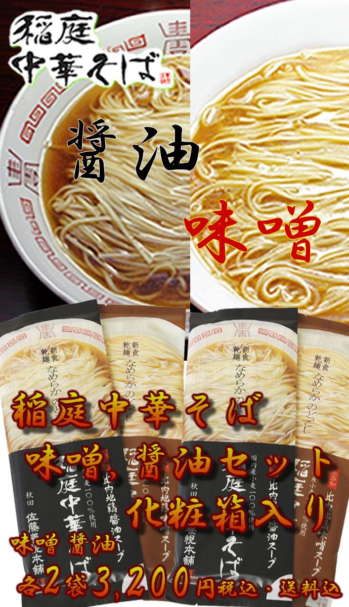 中華そば味噌醤油セット