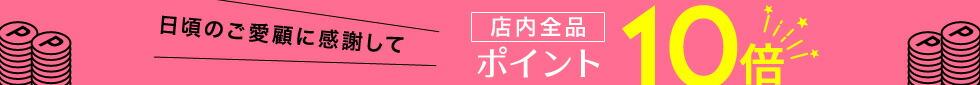 楽天イーグルス感謝祭連動企画!期間中ずっとポイント10倍! 2019年10月23日(水)20:00 〜 2019年10月29日(火)01:59