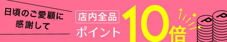 \楽天イーグルス感謝祭連動企画!/期間中ずっとポイント10倍!