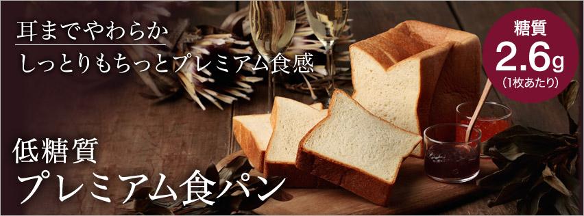 低糖質プレミアム食パン