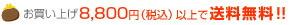 お買い上げ8,800円(税込)以上で送料無料!!
