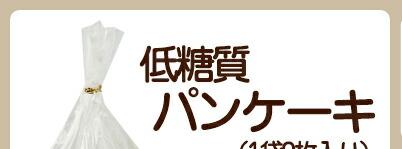 低糖質パンケーキ(1袋9枚入り)