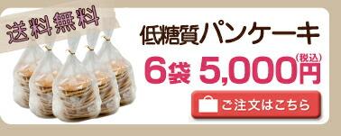 低糖質パンケーキ(3袋)