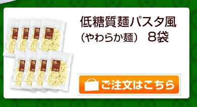 低糖麺パスタ風(やわらか麺)&低糖質パスタソース(カルボナーラ風)8袋セット