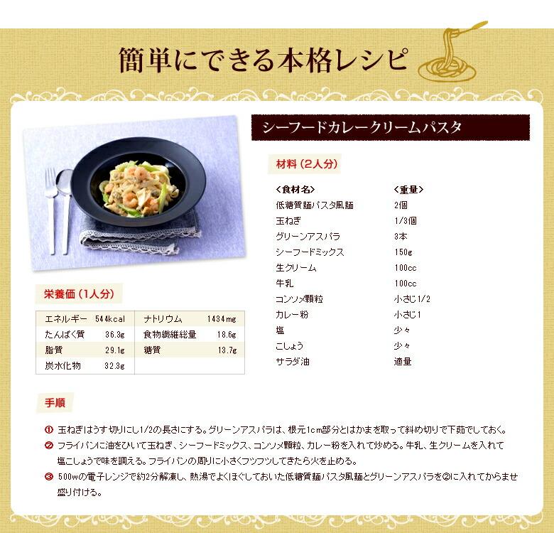 糖質制限中も食べることができる低糖質レシピをご紹介!シーフードカレーパスタ