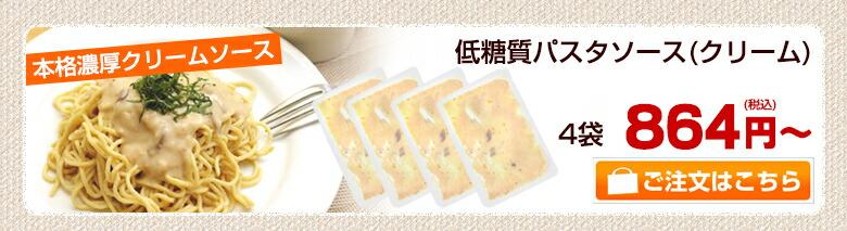 低糖質麺パスタソース(クリーム4袋)