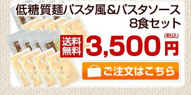 大豆麺100&パスタソース4食セット
