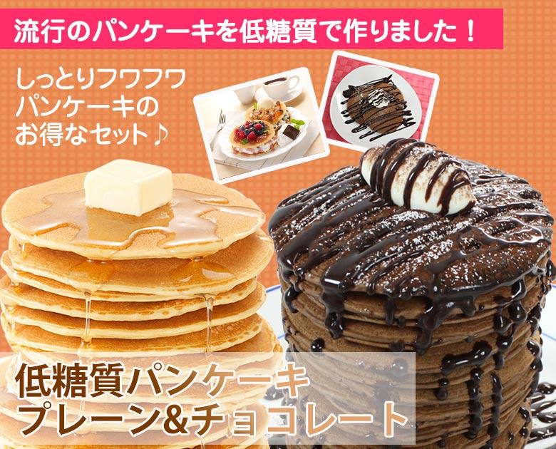 流行のパンケーキを低糖質で作りました!