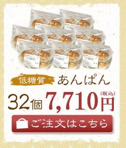32個7500円