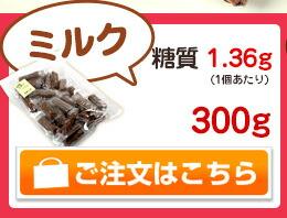大豆クランチ