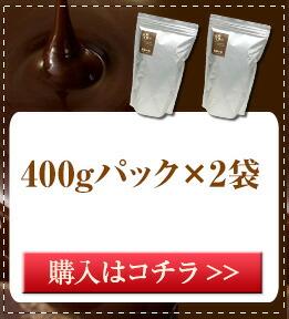 糖質オフ スイートチョコレート400gパック×2袋