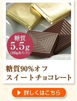 糖質90%オフ スイートチョコレート