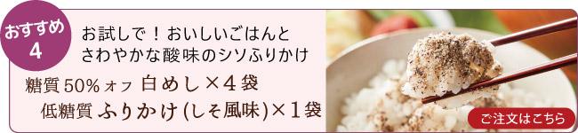 白ごはんと低糖質ふりかけ(シソ風味)ご注文はこちら
