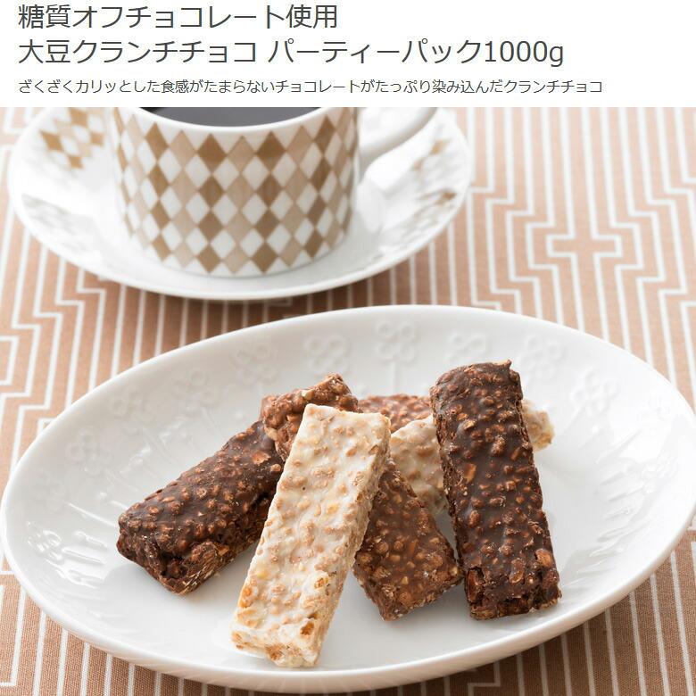 大豆クランチチョコ/低糖質/糖質制限/糖質制限ダイエット/置き換えダイエット/糖質オフ/糖質カット/低GI