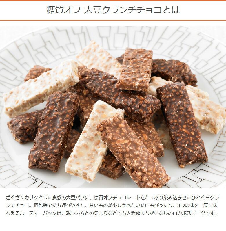 糖質オフ 大豆クランチチョコとは/低糖質/糖質制限/糖質制限ダイエット/置き換えダイエット/糖質オフ/糖質カット/低GI
