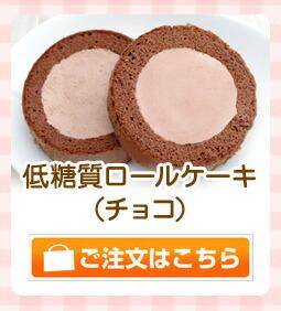 低糖質ロールケーキ(チョコ)