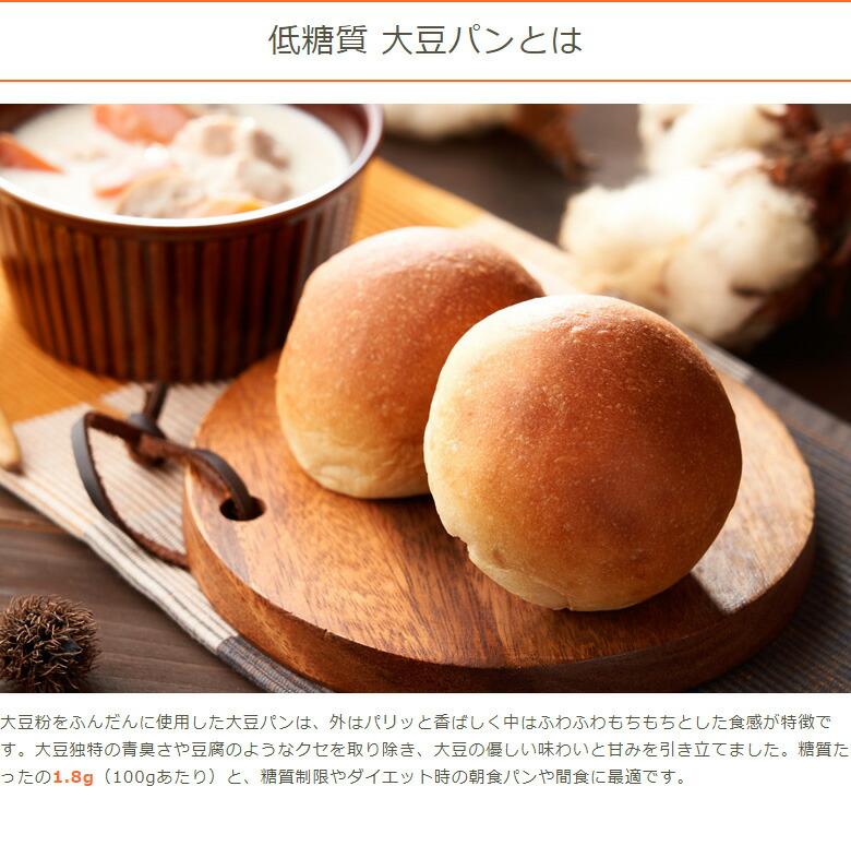 低糖質 大豆パンとは