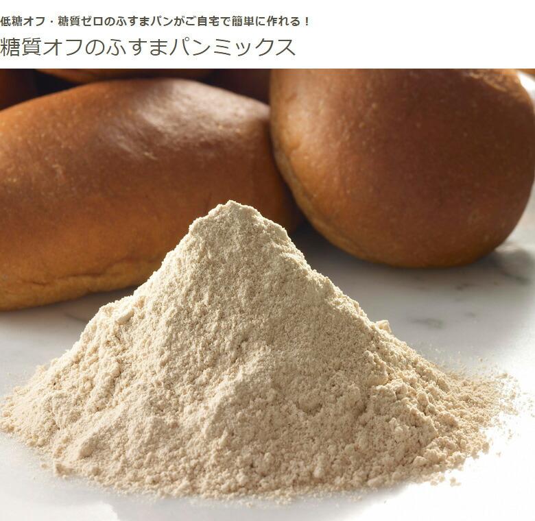 糖質オフのふすまパンミックス