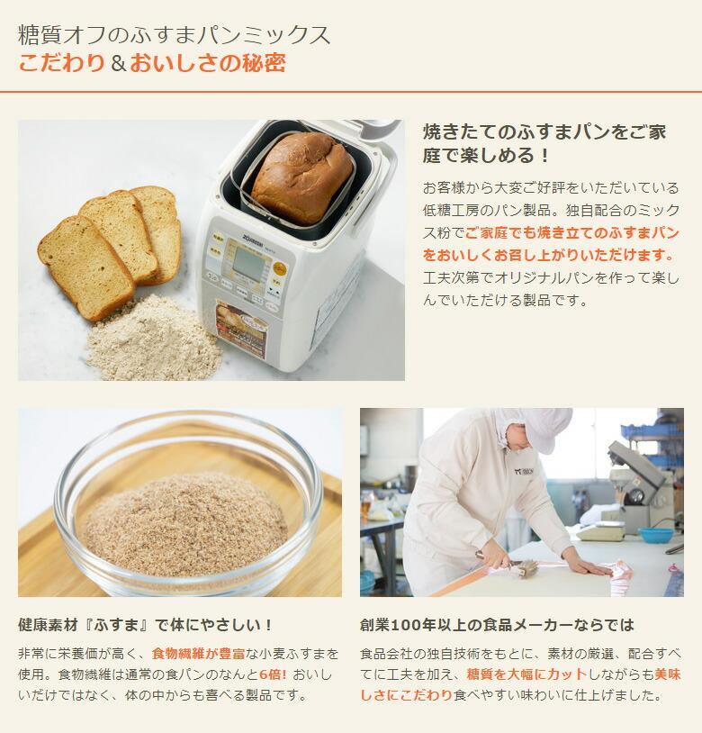 糖質オフのふすまパンミックスのこだわり&おいしさの秘密
