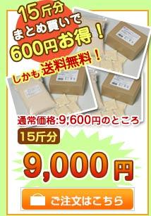 15斤分まとめ買いで500円もお得!