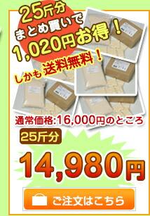 25斤分まとめ買いで1000円もお得!