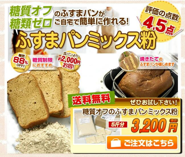 糖質オフ 糖類ゼロのふすまパンがご自宅で簡単に作れる! ふすまパンミックス粉