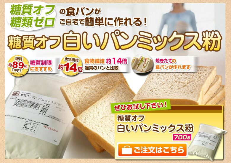 糖質オフ・糖類ゼロ 糖質オフ白いパンミックス粉