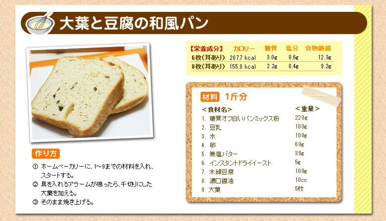 豆乳と豆腐の和風パン