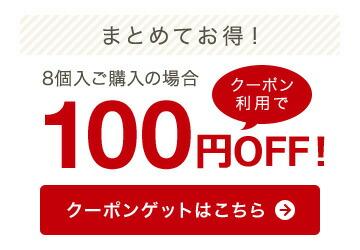 100円OFF!