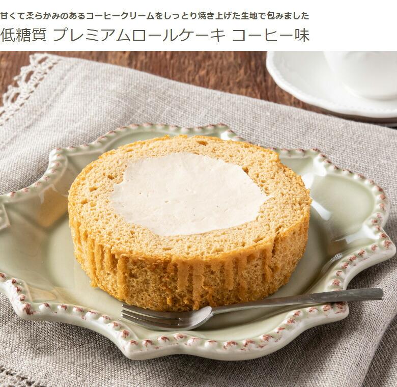 低糖質 プレミアムロールケーキ コーヒー味