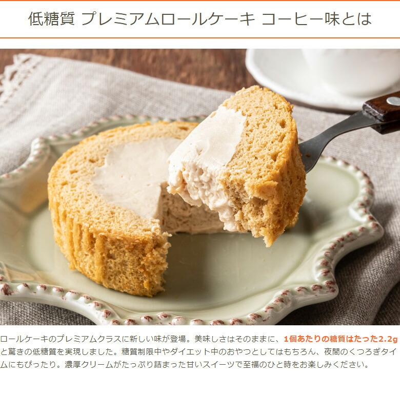 低糖質 プレミアムロールケーキ コーヒー味とは
