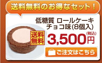 送料無料!低糖質ロールケーキ 8個入り
